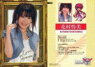 トレーディングカード・テレカ, トレーディングカード () SP-02
