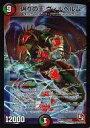 【中古】デュエルマスターズ/SR/多色/[DMR-07]エピソード2 ゴールデン・ドラゴン S5 [SR] : 偽りの王 ヴィルヘルム