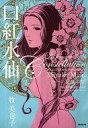 【中古】その他コミック 口紅水仙 シリーズ星座の女 / 牧美也子