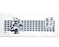 【中古】タオル・手ぬぐい(キャラクター) 両儀式 手ぬぐい 「劇場版 空の境界」 C80限定【P27...