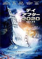 【中古】海外TVドラマDVD デイアフター2020 -首都大凍結-【P25Jun15】【画】