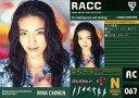 【中古】コレクションカード(女性)/ライジングアーティストカードコレクション RC-067 : 知念里奈/ノーマルカード/ライジングアーティストカードコレクション