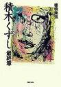 【中古】エッセイ・随筆 ≪エッセイ・随筆≫ 積木くずし 最終章【10P19Mar13】【画】【中古】afb