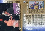 【中古】BBM/サブセットカード/平成24年名場面/BBM 大相撲カード 2013 81 : 把瑠都、初優勝...