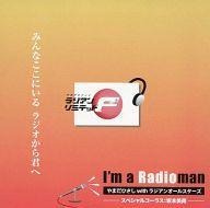 【中古】アニメ系CD やまだひさしWITHラジアンオールスターズ/I'm a Radio man【10P06may13...