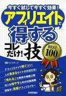 【中古】コンピュータ ≪コンピュータ≫ アフィリエイトで得するコレだけ!技 BEST100 / リン...