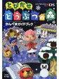 【中古】攻略本 3DS とびだせ どうぶつの森 かんぺきガイドブック【中古】afb