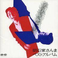 【中古】邦楽CD 明石家さんま/しあわせって何だっけ〜明石家さんまベストアルバム