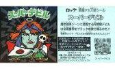 【中古】ビックリマンシール/ヘッド/【復刻版】悪魔VS天使シール ビックリマン伝説チョコ第2弾 - : スーパーデビル