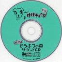 【中古】アニメ系CD おいでよどうぶつの森 サウンドCD け...
