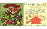 【中古】ビックリマンシール/金ツヤ/ヘッド/悪魔VS天使 伝説復刻版 第2弾 47 [金ツヤ] : マリア・ショウ