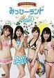 【中古】その他DVD みっひーランド Vol.9