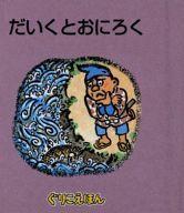 本・雑誌・コミック, その他 () 77 afb