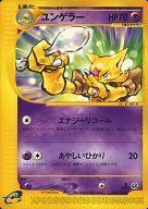 【中古】ポケモンカードゲーム/◆/ポケモンカードe「第1弾 基本拡張パック」 040/128 [◆] :...