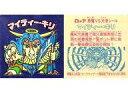 【中古】ビックリマンシール/銀ツヤ/ヘッド/悪魔VS天使 第18弾 - [銀ツヤ] : マイティー・キリ