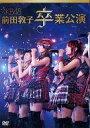 【中古】邦楽DVD AKB48 / 前田敦子 卒業公演 (生写真欠け)