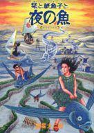 【中古】その他コミック 栞と紙魚子と夜の魚 新版 / 諸星大二郎