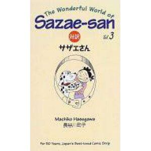 [مستعملة] B6 ترجمة متوازية هزلية Sazae (إصدار ثنائي اللغة) (3) / Machiko Hasegawa [تخفيضات الوقت]