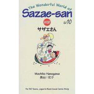 [ما يصل إلى 19 مرة للنقاط! (حتى 01:59 في 16 مايو!)] [مُستعمل] B6 الترجمة الكوميدية المتوازية Sazae-san (Bilingual Edition) (10) / Machiko Hasegawa