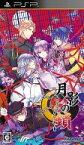【中古】PSPソフト 月影の鎖 -錯乱パラノイア-