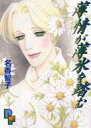 【中古】B6コミック 薄情が薄氷を踏む / 名香智子