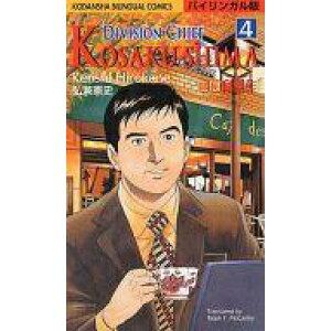 [입장시 최대 19 배! (5 월 16 일 01:59까지!) [중고] B6 만화 감독 코 사쿠 시마 이중 언어 판 (4) / 켄시 히로 카네