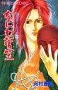 ネットショップ駿河屋 楽天市場店で買える「【中古】少女コミック 時代ロマンシリーズ なにわ菅笠(17 / 河村恵利」の画像です。価格は350円になります。