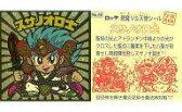 【中古】ビックリマンシール/金ツヤ/ヘッド/悪魔VS天使 伝説復刻版 第2弾 66 [金ツヤ] : スサノオロ士