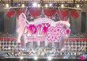 【中古】邦楽DVD 指原莉乃プロデュース 第一回ゆび祭り〜アイドル臨時総会〜