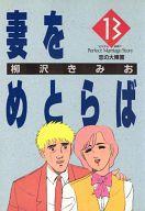 【中古】B6コミック 妻をめとらば(13) / 柳沢きみお【楽フェス_ポイント10倍】【画】