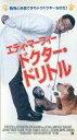 【中古】洋画 レンタルアップVHS エディ・マーフィ/字>ドクター・ドリトル 【10P17aug13】【...