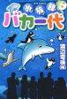 【中古】その他コミック 水族館バカ一代 / 渡辺電機