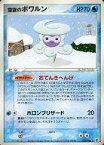 【中古】ポケモンカードゲーム/★/PCG 拡張パック ホロンの研究塔 027/086 [★] : 雪雲のポワルン