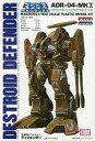 【中古】プラモデル 1/100 対空用デストロイド ADR-04-Mk.X ディフェンダー 「超時空要塞マクロス」 シリーズNo.3 [AR-302]