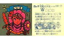 【中古】ビックリマンシール//天使/悪魔VS天使 第10弾 109 : 聖華士