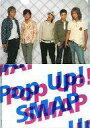 【中古】クリアファイル(男性アイドル) メンバー集合 クリアファイル 「Pop Up! SMAP - 飛びます! トビだす! とびスマ? TOUR」【02P09Jan16】【画】 - ネットショップ駿河屋 楽天市場店