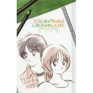 [Used] Anime Mook All Color Works! CROSS GAME Cross Game All Color Illustration Collection [Used] afb