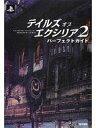 【中古】攻略本 PS3 テイルズ オブ エクシリア2 パーフェクトガイド【中古】afb