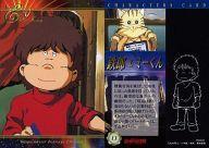 トレーディングカード・テレカ, トレーディングカード 999 Trading Collection 13
