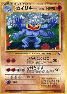 トレーディングカード・テレカ, トレーディングカードゲーム () 068 LV.54