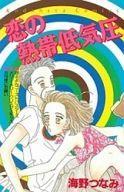 【中古】少女コミック 恋の熱帯低気圧 / 海野つなみ