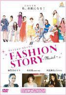 【中古】邦画DVD FASHION STORY ?MODEL?【10P04Aug13】【画】