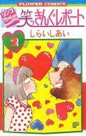 【中古】少女コミック リンゴちゃんの笑っきんぐレポート(2) / しらいしあい【タイムセール】