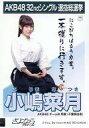 【中古】生写真(AKB48・SKE48)/アイドル/AKB48 小嶋菜月/CD「さよならクロール」劇場盤特典