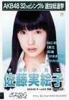 【中古】生写真(AKB48・SKE48)/アイドル/SKE48 佐藤実絵子/CD「さよならクロール」劇場盤特典
