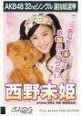 【中古】生写真(AKB48・SKE48)/アイドル/AKB48 西野未姫/CD「さよならクロール」劇場盤特典