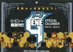 【中古】カレンダー 月刊コミックジーン 2011年度カレンダー