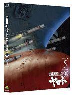 【中古】アニメBlu-rayDisc宇宙戦艦ヤマト2199(5)[初回版]【10P11Apr15】【画】