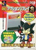 【中古】PSハード プロアクションリプレイ2 Ver.2.1