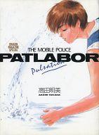 エンターテインメント, アニメーション  THE MOBILE POLICE PATLABOR Pulsation afb